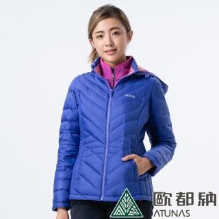 【ATUNAS 歐都納】女款輕量可拆帽鵝絨保暖外套(A1-G1833W藍紫/防風/防潑水/快乾/環保/蓄熱)