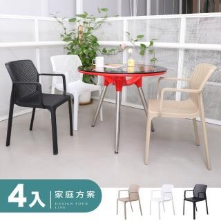 【IDEA】4入組-Mela輕量極透氣舒適休閒椅(餐椅/戶外椅)