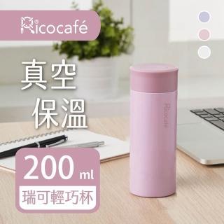 【RICO 瑞可】真空輕巧保溫杯200ml-三色(PP1-200)