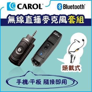 【CAROL 佳樂電子】無線直播麥克風套組-頭戴式 -CTIA手機專用版(★手機/平板隨接即用)