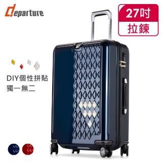 【departure 旅行趣】Cristallo 晶鑽  27吋 行李箱(2色可選-HD601)