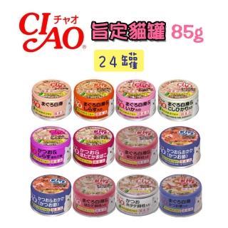 【CIAO】旨定貓罐系列-85g(24罐/多種口味)