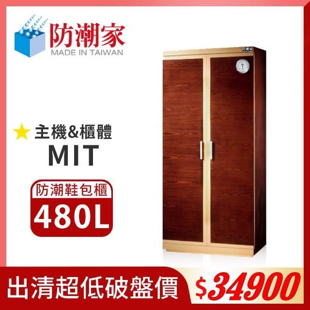 【防潮家】480公升大型防潮除臭鞋櫃(SH-540胡桃木