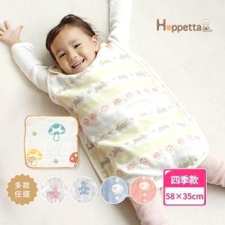 【Hoppetta】得獎六層紗 0-3歲體驗組 多款任選(momo限定)