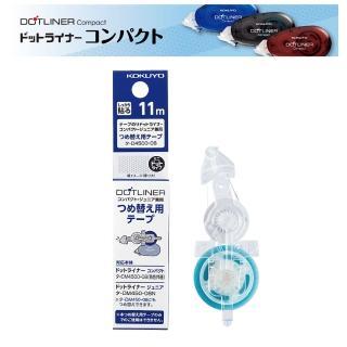 【KOKUYO】好黏便利貼雙面膠帶compact(點點補充包)