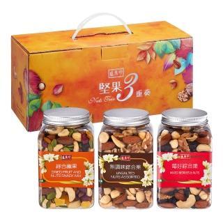 【盛香珍】堅果三重奏710g(莓好綜合果+綜合纖果+無調味綜合果)