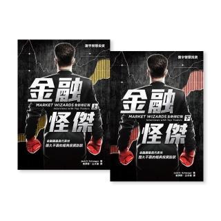 【金融怪傑】(上)+(下)全新修訂版