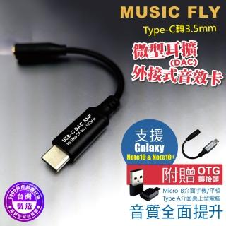 【SEEHOT 嘻哈部落】MUSIC FLY Type-C微型耳擴(高解析音樂聆聽&語言學習發音清晰)