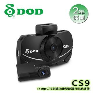 【DOD】CS9 1440p GPS測速前後雙鏡頭行車紀錄器(原廠二年保固)