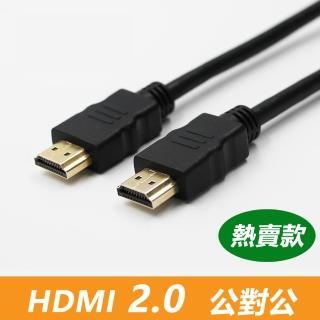 HDMI 2.0 標準4K專用鍍金影音傳輸連接線公對公 HDMI影音線-1.5米