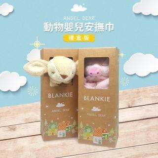 【Angel Dear】動物嬰兒安撫巾禮盒(動物大集合-任選賣場)