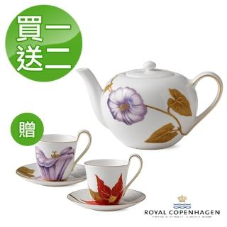 【Royal Copenhagen 皇家哥本哈根】骨瓷下午茶組(一壺二杯碟組)