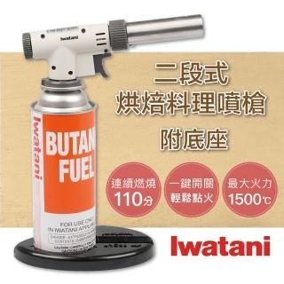 【Iwatani 岩谷】岩谷高火力二段式瓦斯噴槍-附座(日本製造)