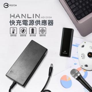 【HANLIN】AD12V5A 60w快充電源供應器 變壓器 監視器 液晶螢幕