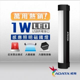 【ADATA 威剛】LED 感應磁鐵燈(露營燈/緊急照明)