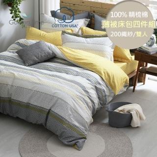 【GOLDEN-TIME】微復古-200織紗精梳棉-薄被套床包組(黃-雙人)