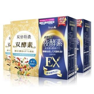 【Simply】超濃代謝夜酵素錠EX+雙倍特濃雙酵素(2+2組)