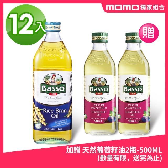 【Basso 義大利巴碩】純天然玄米油1L x 12瓶 加贈2瓶 500ml純天然葡萄籽油