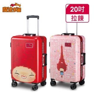 【魔法多麗】魔法多麗20吋深框行李箱-魔法世界粉/紅髮多麗紅(行李箱)