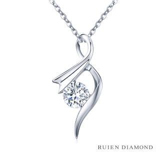 【RUIEN DIAMOND 瑞恩鑽石】GIA50分 D VVS1 3EX(18K白金 鑽石項墜)