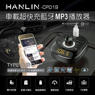 【HANLIN】CPD19 車用新PD快充藍牙MP3