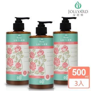 【aqi 潔麗雅】玫瑰王后潤膚乳液(500ml*三瓶)