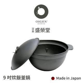 【盛榮堂 OIGEN】日本製 南部鐵器 9吋炊飯釜鍋 5合炊 荷蘭鍋鑄鐵鍋 可用於電磁爐 非SNOW PEAK(F-413)