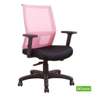 【DFhouse】庫克森職員椅