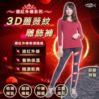 【5B2F 五餅二魚】遠紅外線3D薔薇紋雕飾褲(遠紅外線檢測報告 更安心)