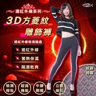 【5B2F 五餅二魚】遠紅外線方菱紋雕飾褲(遠紅外線檢測報告 更安心)