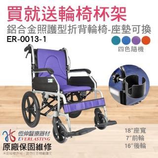 【配備4選1】恆伸醫療器材 ER-0013-1鋁合金看護型折背輪椅(輕量系列)