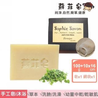 【Sophie Savon 蘇菲皂】左手香在地青草皂 +網袋(草本皂/在地青草 中性/乾敏/幼童肌 MIT手工皂)