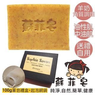 【Sophie Savon 蘇菲皂】粗微粒淨膚皂 +網袋(羊奶皂/角質肌膚調理 中油/油性肌)