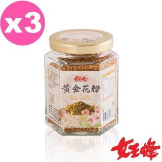 【女王蜂】黃金花粉100g(買二送一組)