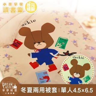 【享夢城堡】單人冬夏兩用被套4.5x6.5(小熊學校 讀書樂-卡其.綠)