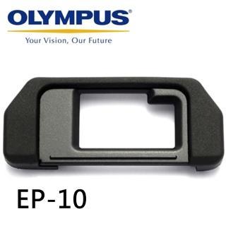 【OLYMPUS】眼罩EP-10眼罩 適OM-D EM-5眼罩Stylus 1眼罩1s眼罩(眼杯 取景眼罩 觀景器眼罩)
