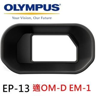 【OLYMPUS】眼罩OM-D EM-1眼罩EP-13眼罩(眼杯 取景眼罩 觀景器眼罩)