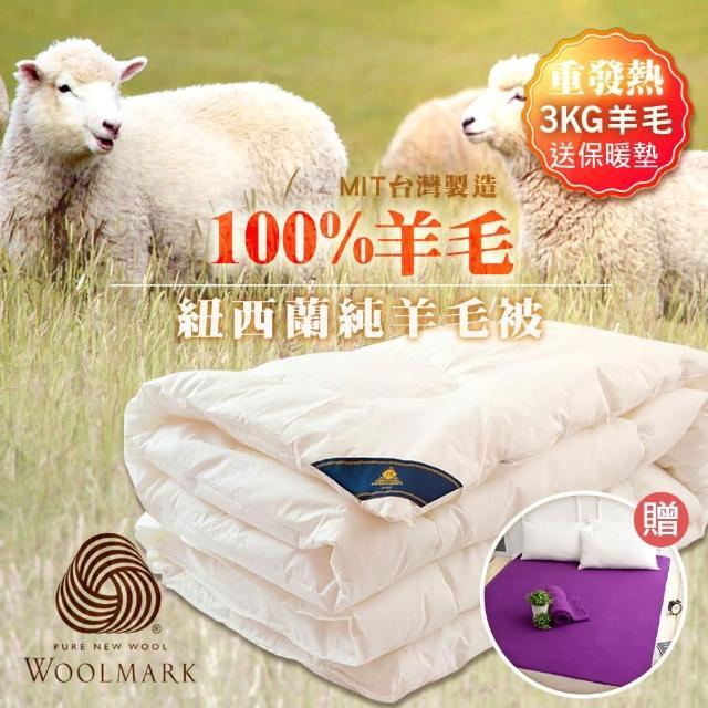 【JAROI】MIT100%純天然羊毛冬被
