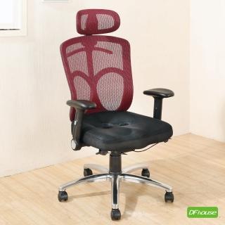 【DFhouse】威爾森3D立體成型泡棉辦公椅