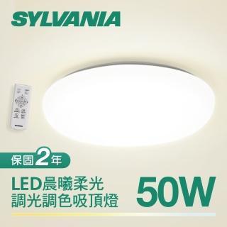 【喜萬年SYLVANIA】LED 晨曦柔光調光調色吸頂燈50W