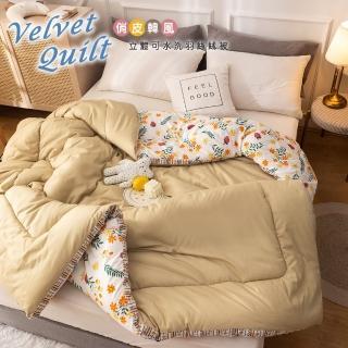 【BELLE VIE】可水洗 韓國熱銷蕾絲滾邊設計-舒柔棉四季被-任選(單人/雙人均一價)
