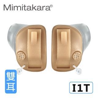 【Mimitakara 耳寶】數位8頻耳內式助聽器-雙耳I1T(輕、中度聽損適用 助聽器/輔聽器/集音器/聽力受損)