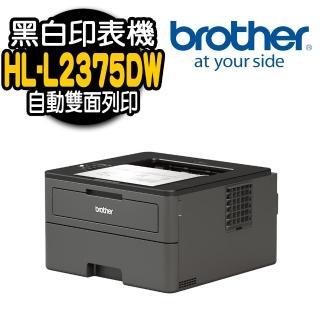 【brother】HL-L2375DW無線黑白雷射自動雙面印表機