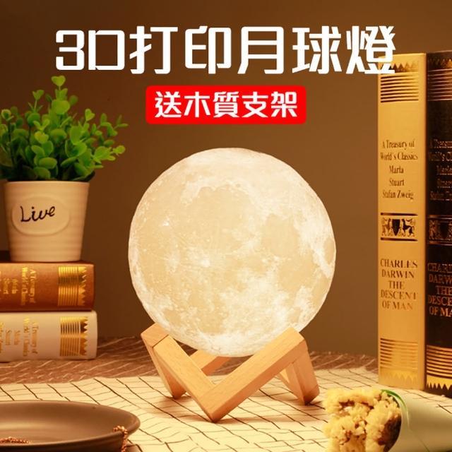 【ANTIAN】3D打印月球燈 送木質支架 觸控月球燈 無極調光- 8CM(創意小夜燈 裝飾燈)