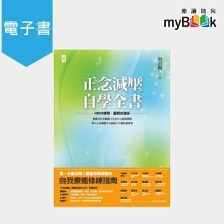 【myBook】正念減壓自學全書【MBSR課程│圖解加強版】(電子書)