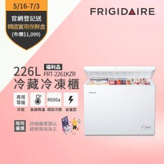 【10/23-11/22送100元mo幣★Frigidaire 富及第】226L 冷凍櫃省電型(福利品贈基本安裝)