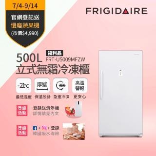 【Frigidaire 富及第】500L立式無霜冷凍櫃(★福利品贈基本安裝)