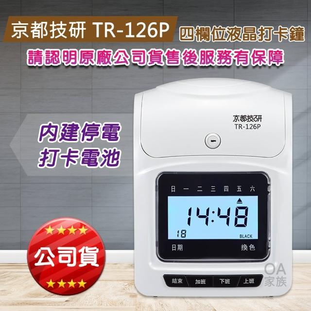 【京都技研】TR-126P四欄位液晶打卡鐘(贈送卡片+卡片架+色帶)