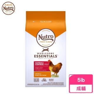 【Nutro 美士】全護營養系列-成貓強效化毛配方《農場鮮雞+糙米》6.5磅/2.95kg(贈 外出飼料包*4)