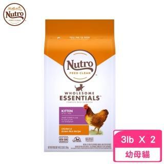 【Nutro 美士】全護營養系列-特級幼貓/懷孕母貓配方《農場鮮雞+糙米》3磅/1.36kg(2包組)(贈外出飼料包*5)